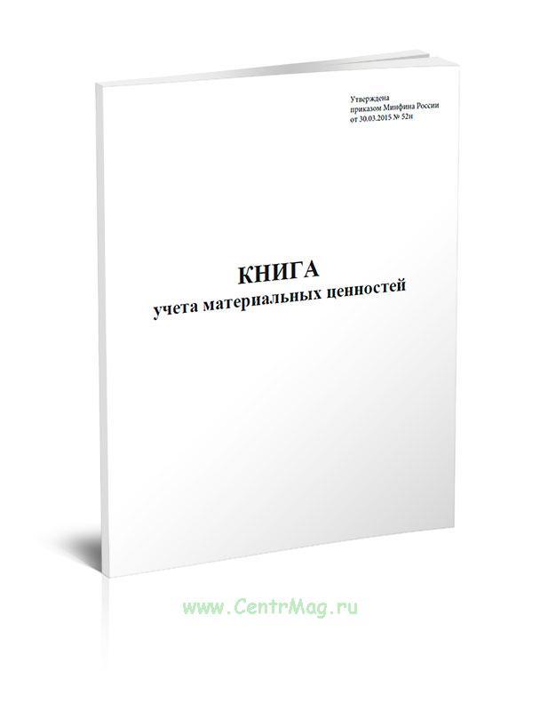 Книга учета материальных ценностей по ОКУД 0504042