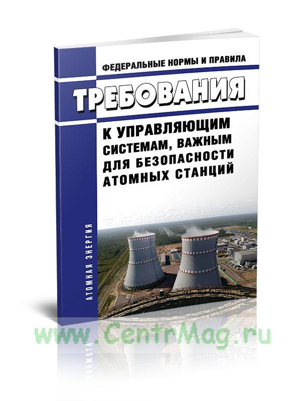 НП 026-16 Федеральные нормы и правила в области использования атомной энергии Требования к управляющим системам, важным для безопасности атомных станций 2019 год. Последняя редакция