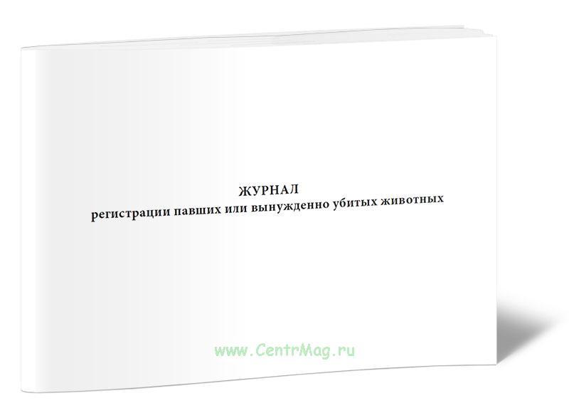 Журнал регистрации павших или вынужденно убитых животных