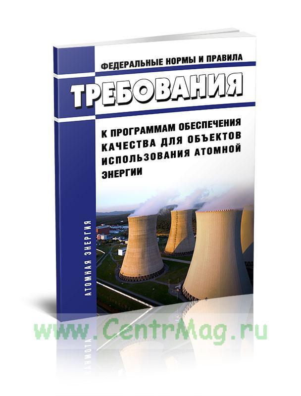 НП 090-11 Федеральные нормы и правила в области использования атомной энергии Требования к программам обеспечения качества для объектов использования атомной энергии 2019 год. Последняя редакция