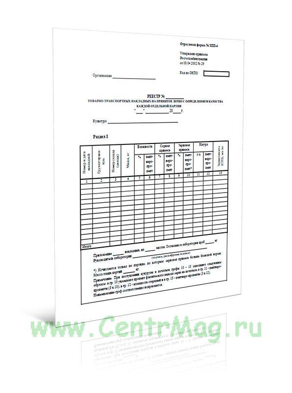 Реестр товарно-транспортных накладных на принятое зерно с определением качества каждой отдельной партии Форма № ЗПП-4