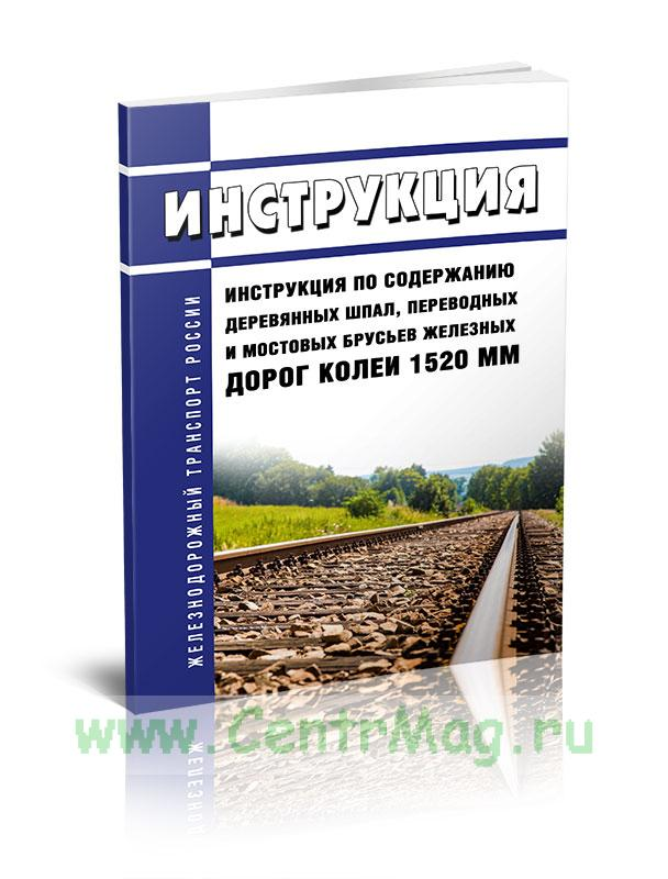 Инструкция по содержанию деревянных шпал, переводных и мостовых брусьев железных дорог колеи 1520 мм