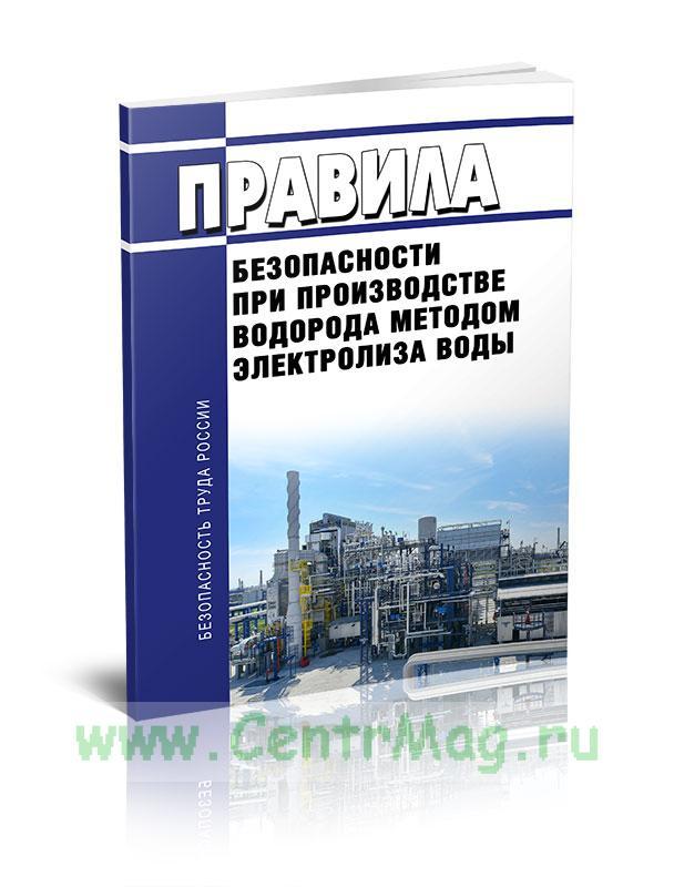 ПБ 03-598-03 Правила безопасности при производстве водорода методом электролиза воды 2019 год. Последняя редакция
