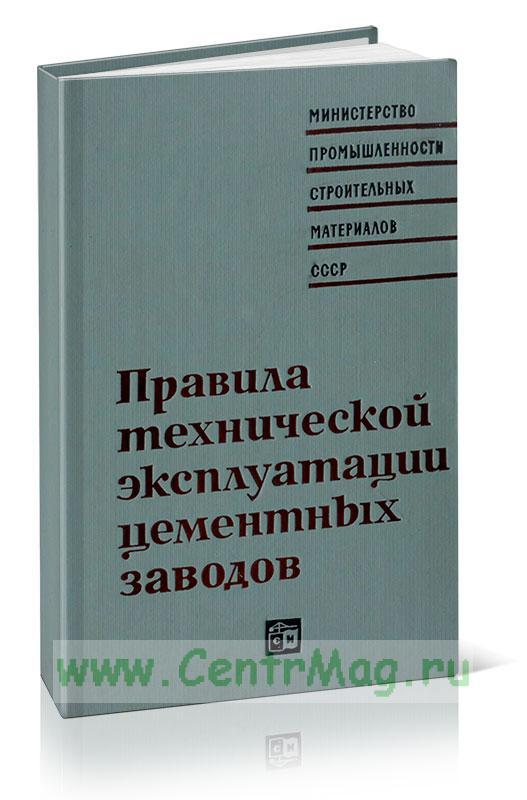Правила технической эксплуатации цементных заводов