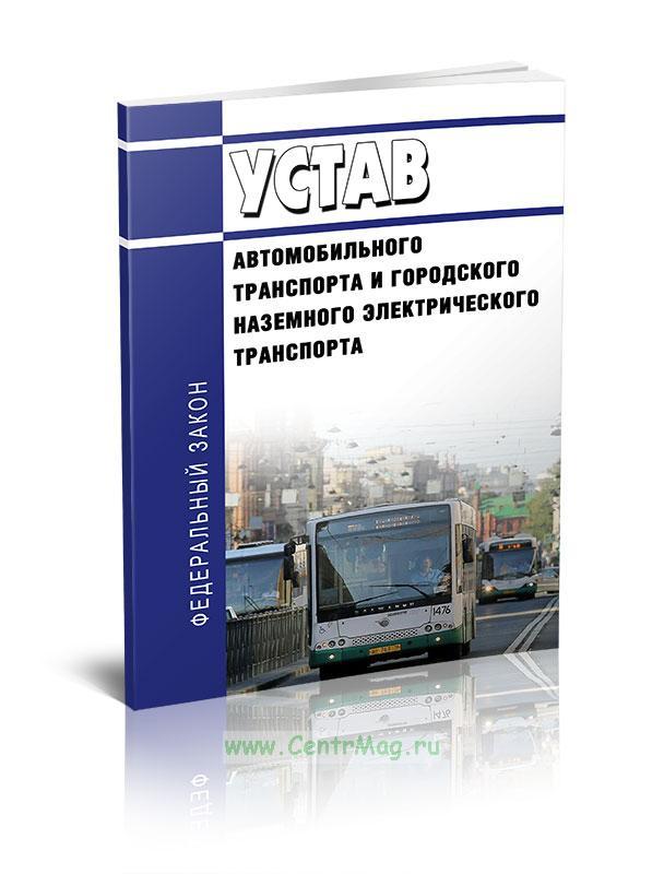 Устав автомобильного транспорта и городского наземного электрического транспорта  Федеральный закон 2019 год. Последняя редакция