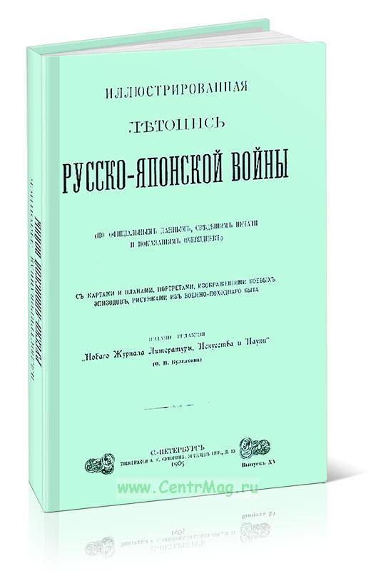 Иллюстрированная летопись Русско-Японской войны. Выпуск XV-XXI