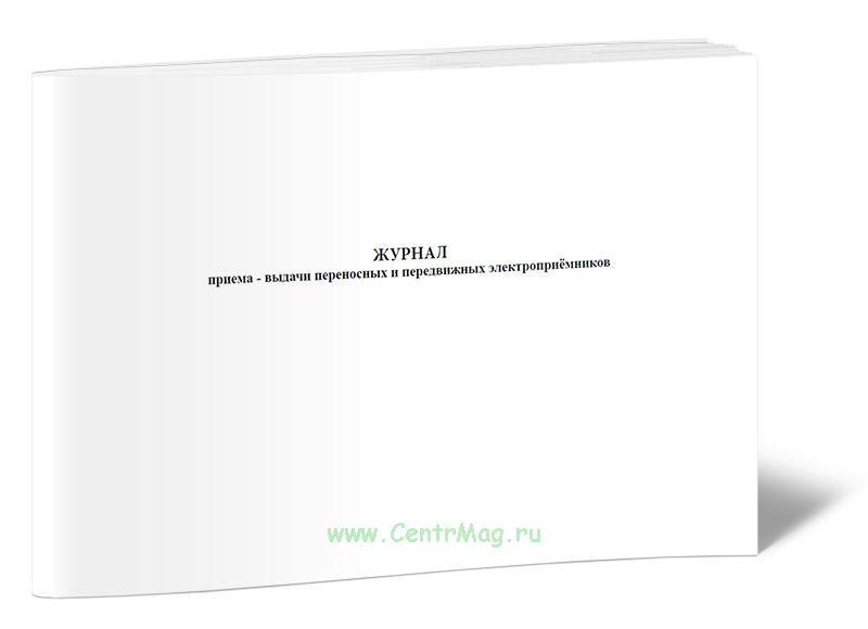 Журнал приема-выдачи переносных и передвижных электроприемников