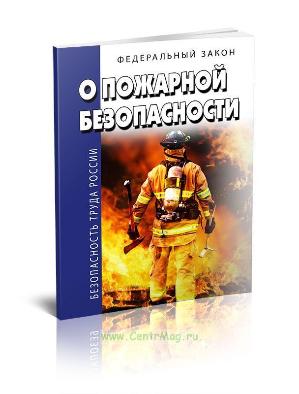 О пожарной безопасности Федеральный закон от 21 декабря 1994 г. N 69-ФЗ 2019 год. Последняя редакция