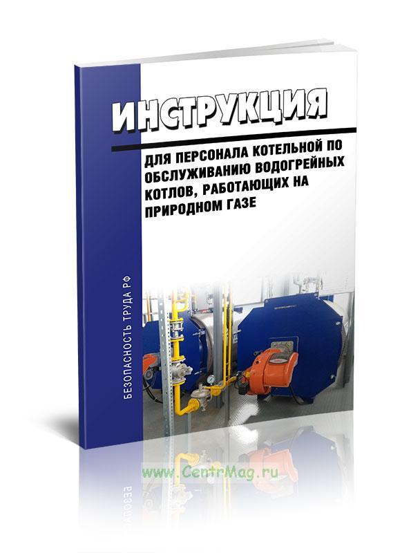 Инструкция для персонала котельной по обслуживанию водогрейных котлов, работающих на природном газе