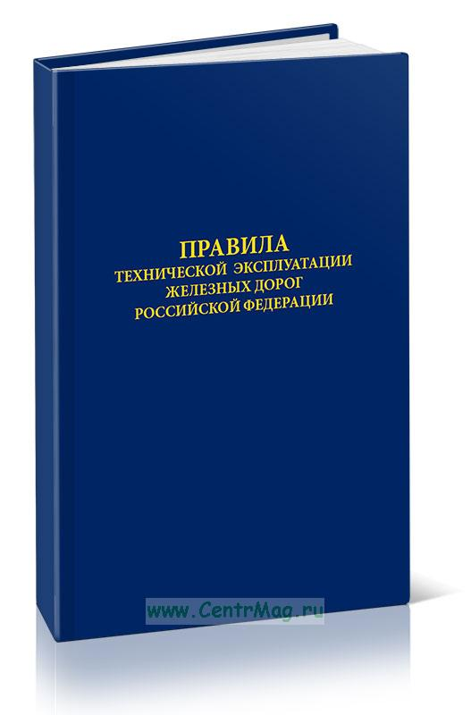 Правила технической эксплуатации железных дорог Российской Федерации 2020 год. Последняя редакция