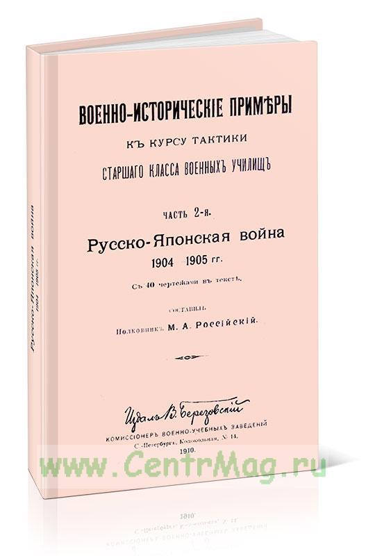 Военно-исторические примеры к курсу тактики. Русско-Японская война 1904-05 гг. Часть 2
