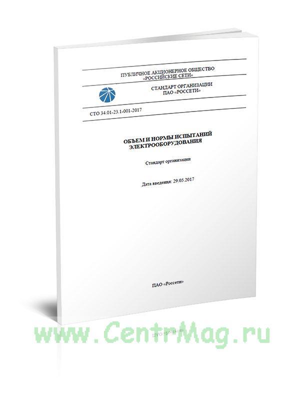 СТО 34.01-23.1-001-2017 Объем и нормы испытаний электрооборудования 2019 год. Последняя редакция