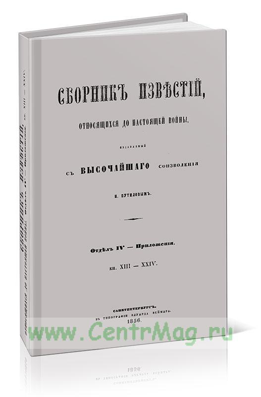 Сборник известий, относящихся до настоящей войны. Отдел IV, кн.XIII-XIV