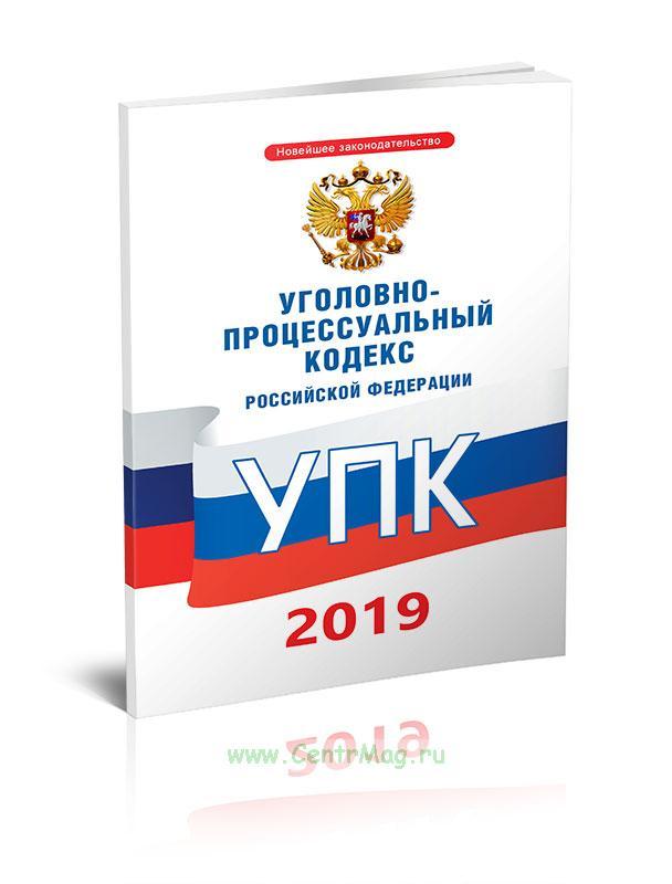 Уголовно-процессуальный кодекс РФ 2019 год. Последняя редакция