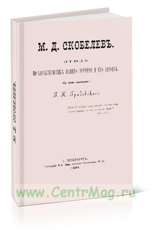 М.Д. Скобелев. Этюд по характеристике нашего времени и его героев