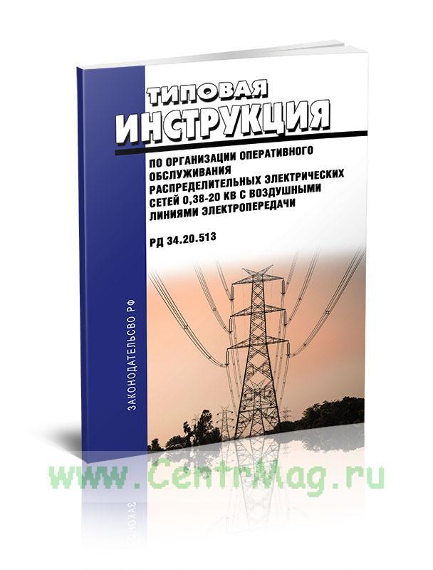 РД 34.20.513 Типовая инструкция по организации оперативного обслуживания распределительных электрических сетей 0,38-20 кВ с воздушными линиями электропередачи 2019 год. Последняя редакция