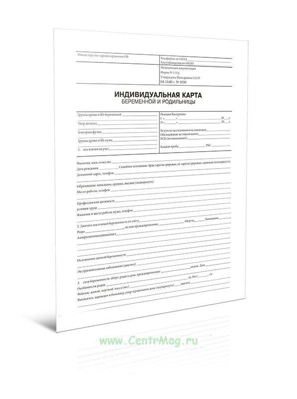 Индивидуальная карта беременной и родильницы форма 111/у