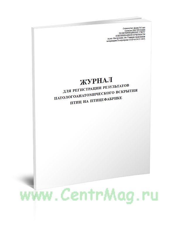 Журнал для регистрации результатов патологоанатомического вскрытия птиц на птицефабрике, форма № 5-вет.