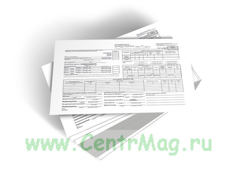 Путевой лист грузового автомобиля.Форма 4-С (Приказ от 18.01.2017 г.)