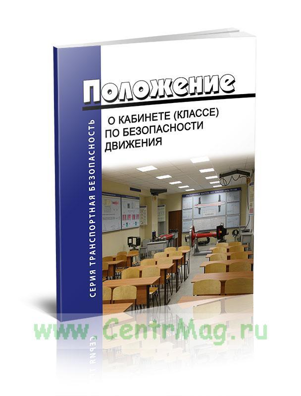 Положение о кабинете (классе) по безопасности движения