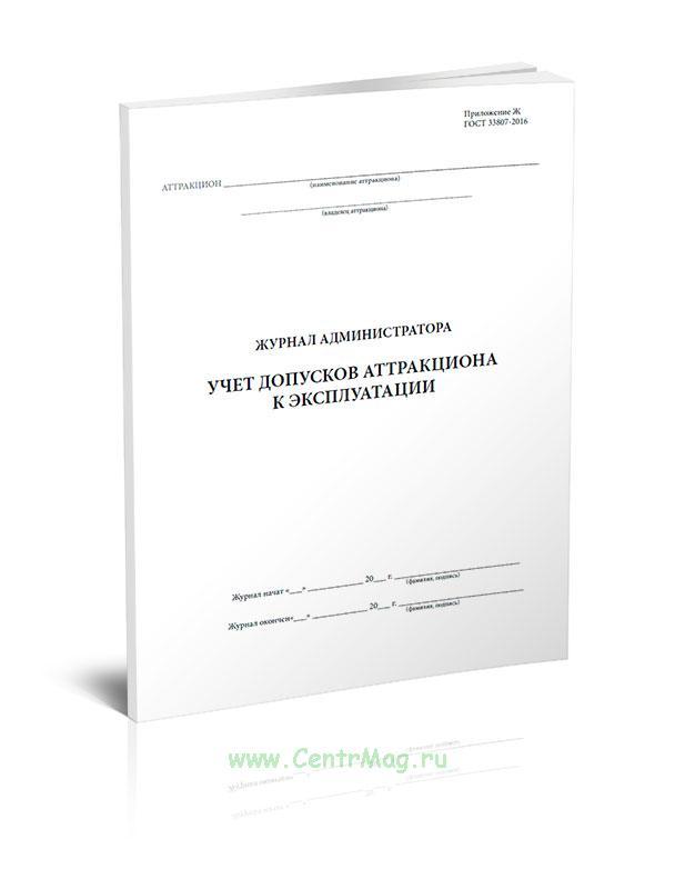 Журнал администратора. Учет допусков аттракциона к эксплуатации