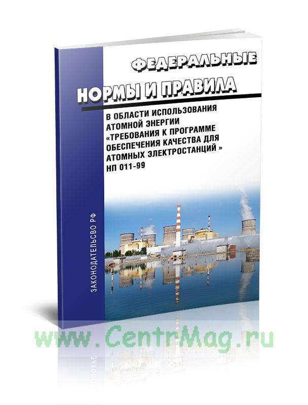 Требования к программе обеспечения качества для атомных электростанций НП 011-99