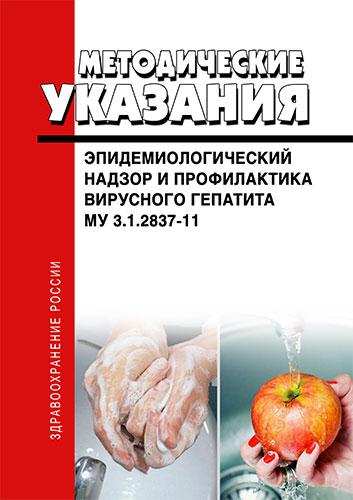 МУ 3.1.2837-11 Эпидемиологический надзор и профилактика вирусного гепатита А 2019 год. Последняя редакция