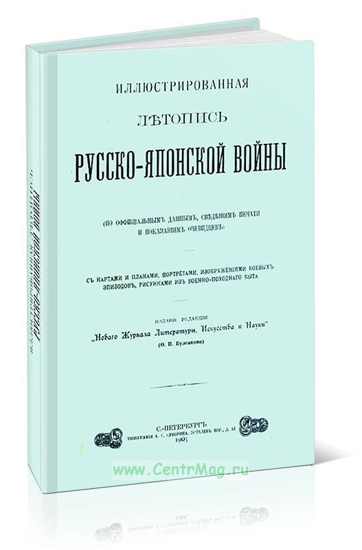 Иллюстрированная летопись Русско-Японской войны. Выпуск Х-XIV