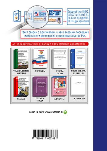 О пожарной безопасности Федеральный закон от 21 декабря 1994 г. N 69-ФЗ 2020 год. Последняя редакция