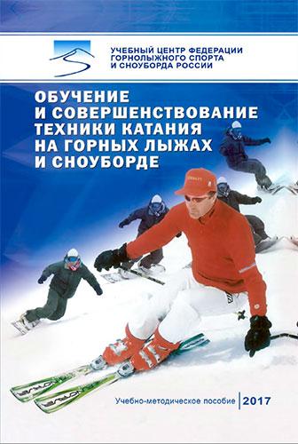 Обучение и совершенствование техники катания на горных лыжах и сноуборде. Учебно-методическое пособие