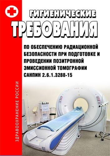 СанПиН 2.6.1.3288-15  Гигиенические требования по обеспечению радиационной безопасности при подготовке и проведении позитронной эмиссионной томографии 2020 год. Последняя редакция