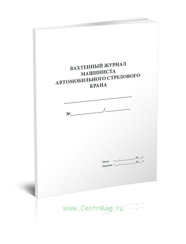 Вахтенный журнал машиниста автомобильного стрелового крана