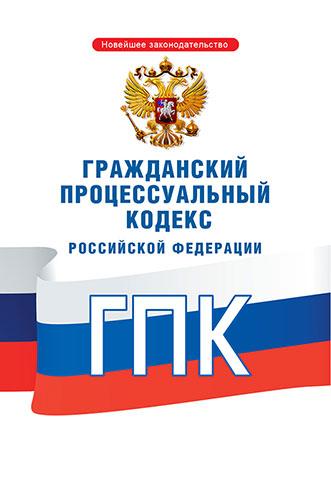 Гражданский процессуальный кодекс РФ 2020 год. Последняя редакция