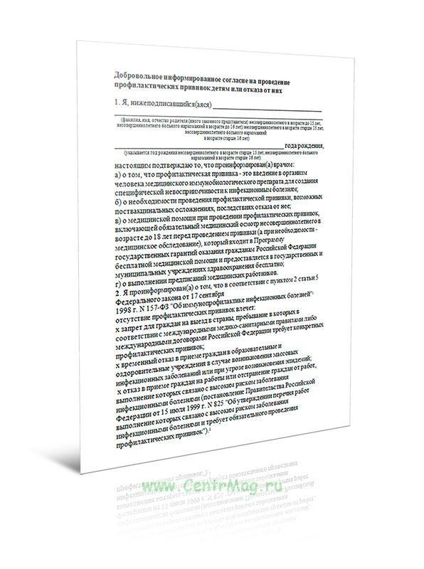 Добровольное информированное согласие на проведение профилактических прививок детям или отказа от них