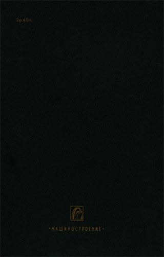Основы конструирования: Справочно-методическое пособие. Том 1