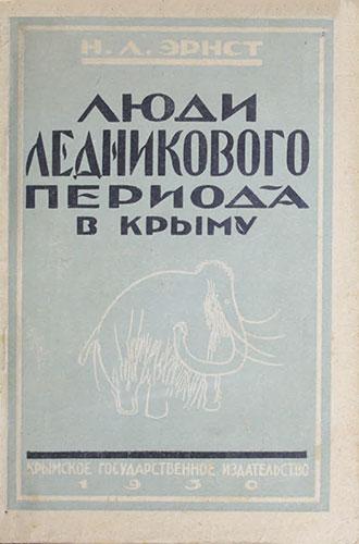 Люди ледникового периода в Крыму. Научно-популярный очерк