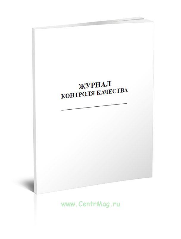 Журнал контроля качества