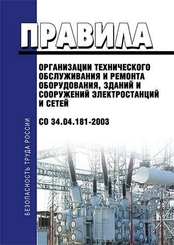 Правила организации технического обслуживания и ремонта оборудования, зданий и сооружений электростанций и сетей. СО 34.04.181-2003 2019 год. Последняя редакция