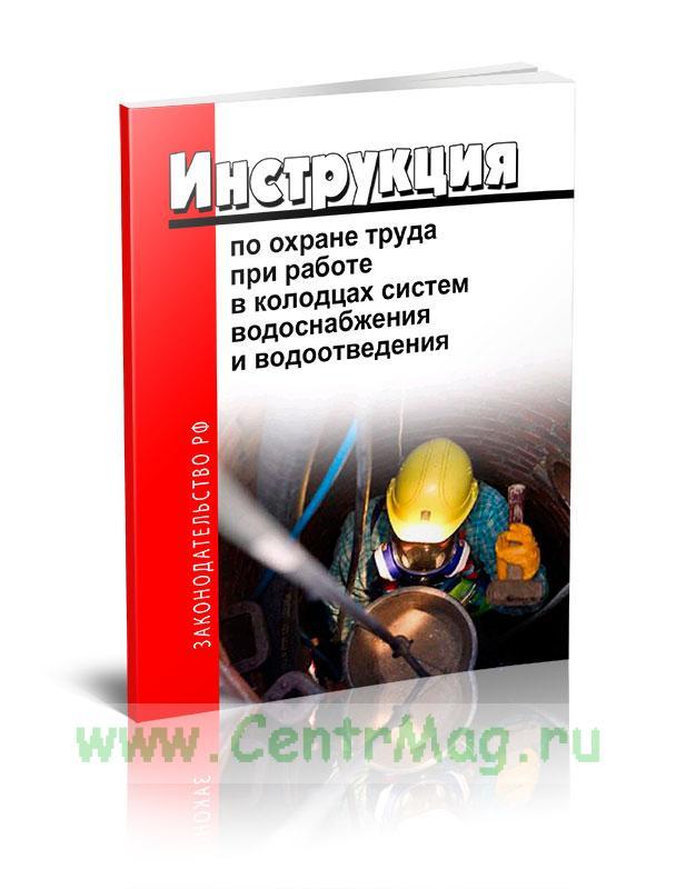 Инструкция по охране труда при работе в колодцах систем водоснабжения и водоотведения