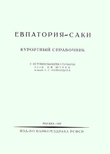 Евпатория-Саки