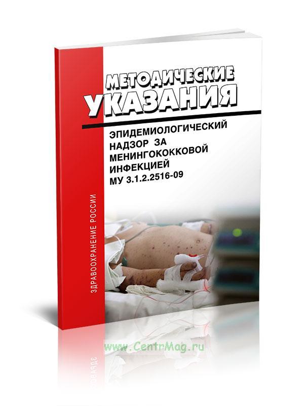 МУ 3.1.2.2516-09 Эпидемиологический надзор за менингококковой инфекцией 2019 год. Последняя редакция