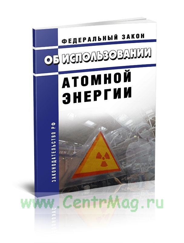 Федеральный закон об использовании атомной энергии от 21.11.1995 № 170-ФЗ 2019 год. Последняя редакция