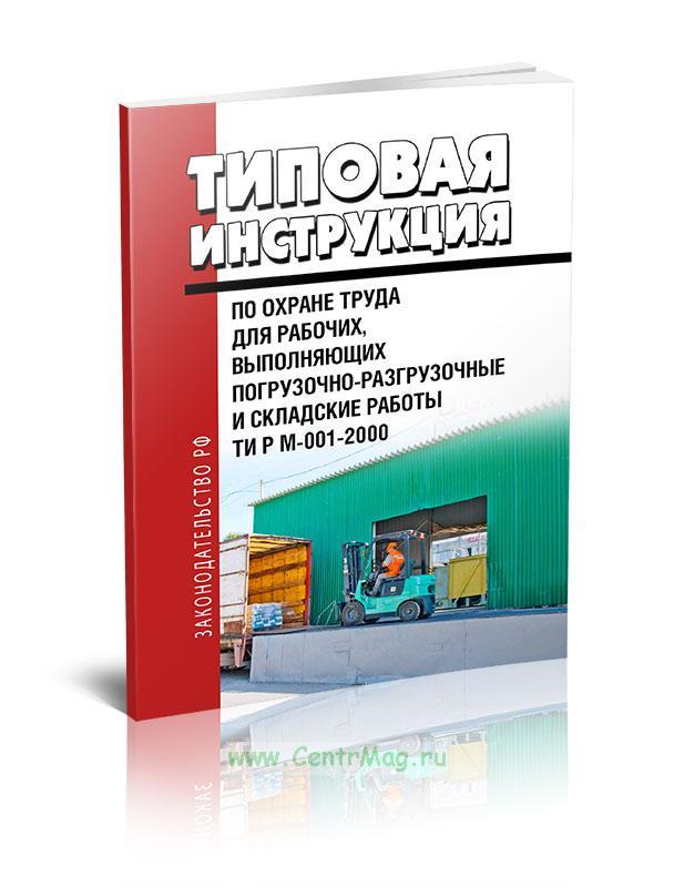 ТИ Р М-001-2000 Типовая инструкция по охране труда для рабочих, выполняющих погрузочно-разгрузочные и складские работы 2019 год. Последняя редакция
