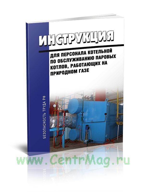 Инструкция для персонала котельной по обслуживанию паровых котлов, работающих на природном газе