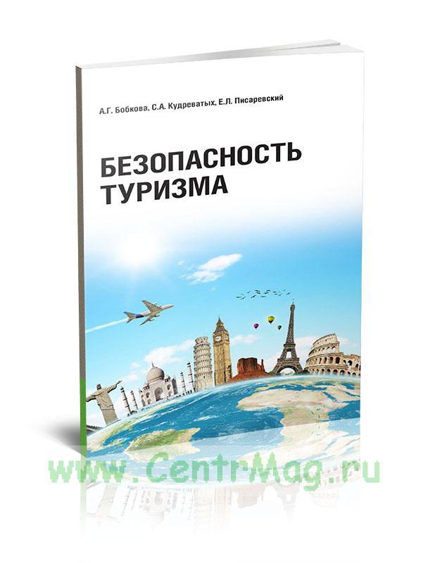 Безопасность туризма: учебник