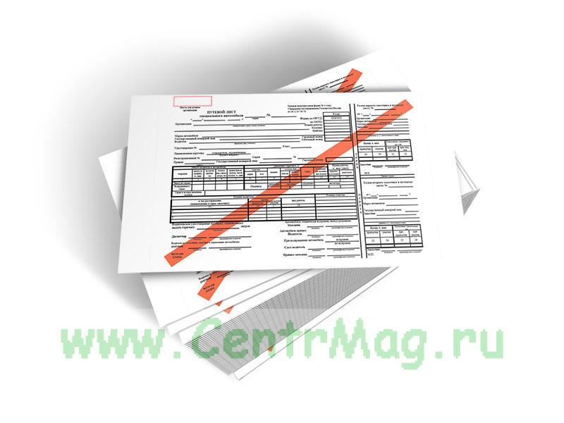 Путевой лист специального автомобиля форма 3 спец. с красной полосой