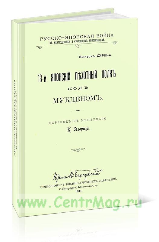 Русско-Японская война в наблюдениях и суждениях иностранцев. Выпуск XVIII. 13-й японский пехотный полк под Мукденом