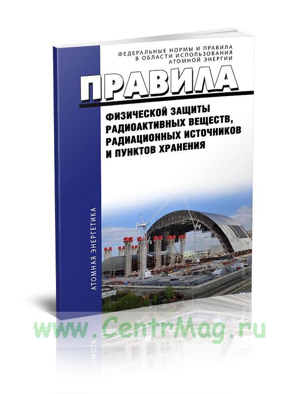 НП 034-15 Правила физической защиты радиоактивных веществ, радиационных источников и пунктов хранения 2019 год. Последняя редакция