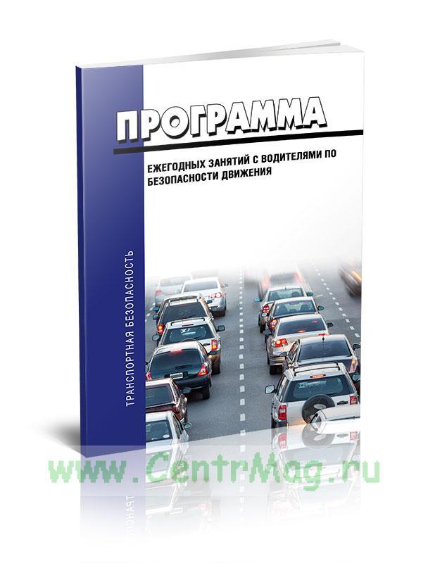 Программа ежегодных занятий с водителями по безопасности движения