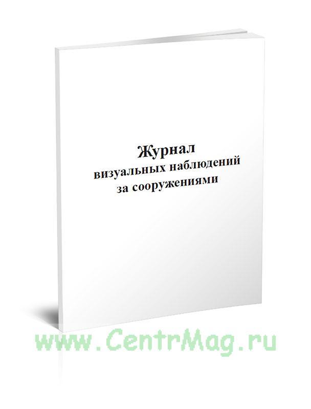 Журнал визуальных наблюдений за сооружениями (форма 2)